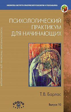 Татьяна Барлас - Психологический практикум для начинающих