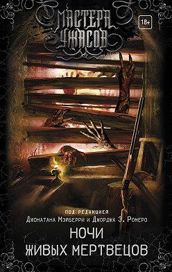 Коллектив авторов - Ночи живых мертвецов (сборник)