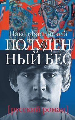 Павел Басинский - Полуденный бес