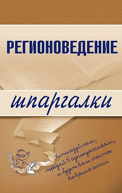 Константин Сибикеев - Регионоведение