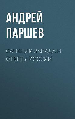 Андрей Паршев - Санкции Запада и ответы России