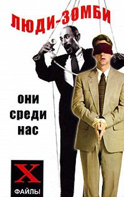 Михаил Бубличенко - Люди-зомби. Они среди нас