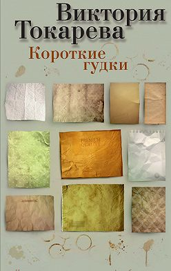 Виктория Токарева - Короткие гудки (сборник)