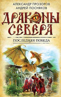 Александр Прозоров - Последняя победа