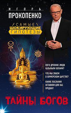 Игорь Прокопенко - Тайны богов