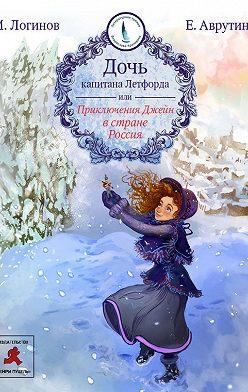 Михаил Логинов - Дочь капитана Летфорда, или Приключения Джейн в стране Россия