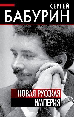 Сергей Бабурин - Новая русская империя