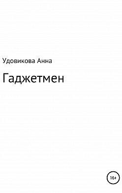 Анна Удовикова - Гаджетмен
