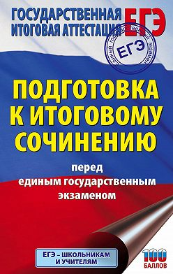 Наталья Александровна Миронова - Подготовка к итоговому сочинению перед единым государственным экзаменом