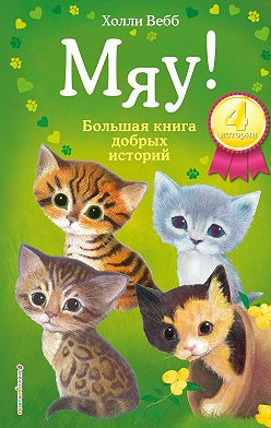 Холли Вебб - Мяу! Большая книга добрых историй (сборник)