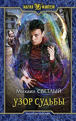 Михаил Светлый - Узор судьбы