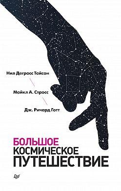 Нил Тайсон - Большое космическое путешествие