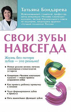 Татьяна Бондарева - Свои зубы навсегда