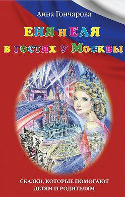 Анна Гончарова - Еня и Еля в гостях у Москвы