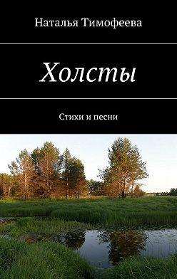 Наталья Тимофеева - Холсты