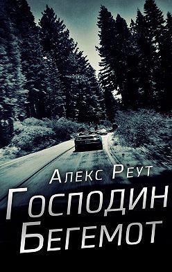 Алекс Реут - Господин Бегемот