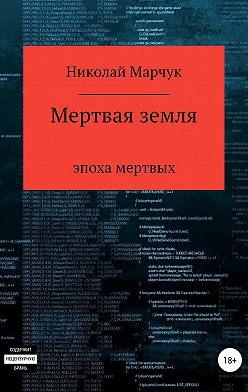 Николай Марчук - Мертвая земля