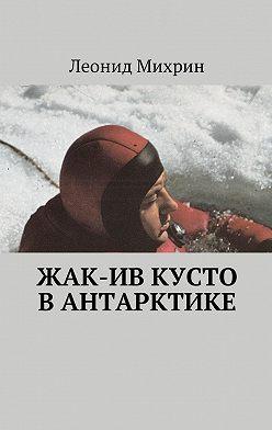Леонид Михрин - Жак-Ив Кусто вАнтарктике