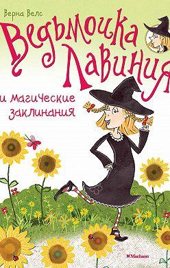 Верна Велс - Ведьмочка Лавиния и магические заклинания
