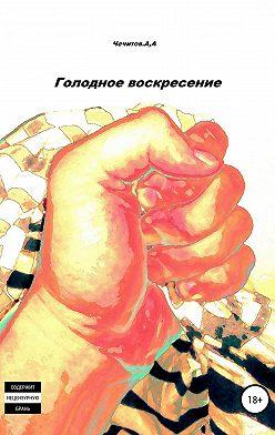 Александр Чечитов - Голодное воскресение