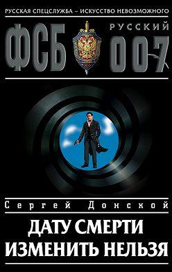 Сергей Донской - Дату смерти изменить нельзя