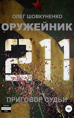 Олег Шовкуненко - Оружейник. Книга четвертая. Приговор судьи