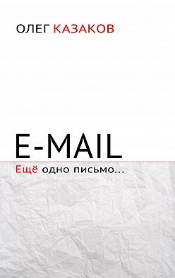 Олег Казаков - E-mail. Ещё одно письмо…