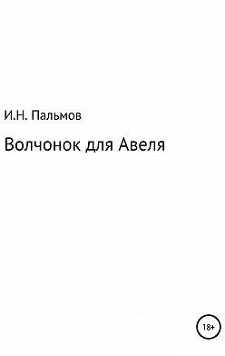 Иван Пальмов - Волчонок для Авеля