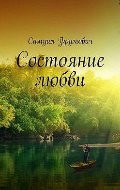 Самуил Фрумович - Состояние любви