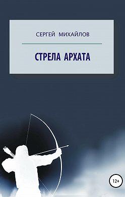 Сергей Михайлов - Стрела архата