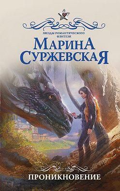 Марина Суржевская - Проникновение