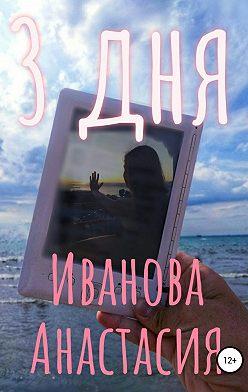 Анастасия Иванова - 3 дня