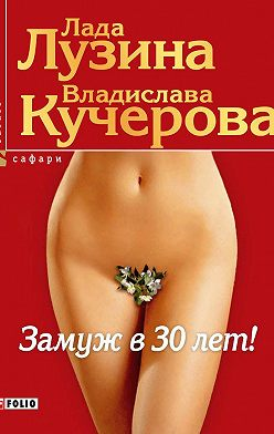 Владислава Кучерова - Замуж в 30 лет!