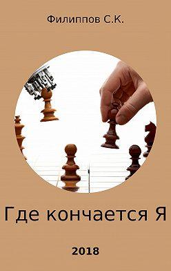 Сергей Филиппов - Где кончается Я