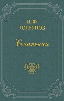 Иван Горбунов - Живем в свое удовольствие