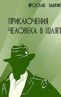 Ярослав Бабкин - Приключения человека вшляпе