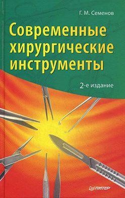 Геннадий Семенов - Современные хирургические инструменты
