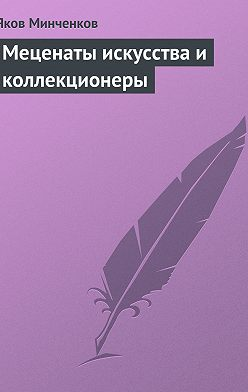 Яков Минченков - Меценаты искусства и коллекционеры