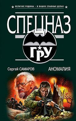 Сергей Самаров - Аномалия