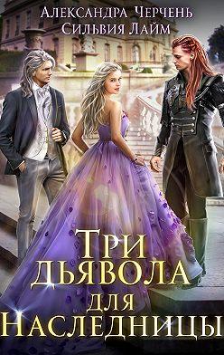Александра Черчень - Три дьявола для наследницы
