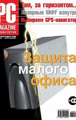 PC Magazine/RE - Журнал PC Magazine/RE №09/2008