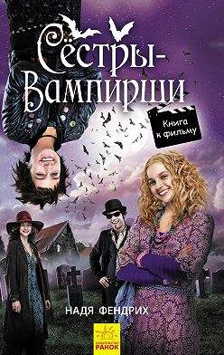 Надя Фендрих - Сестры-вампирши 1