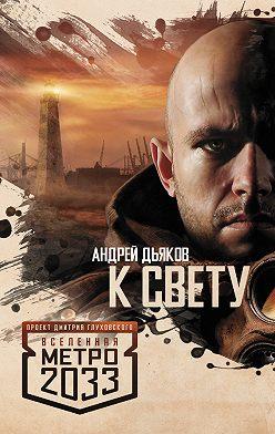 Андрей Дьяков - К свету