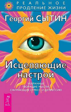 Георгий Сытин - Исцеляющие настрои