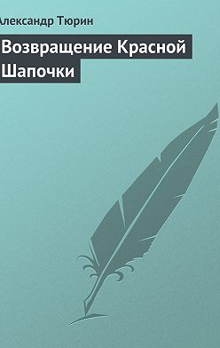 Александр Тюрин - Возвращение Красной Шапочки