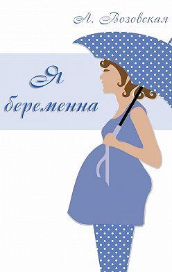 Лилия Возовская - Я беременна