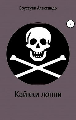 Александр Бруссуев - Кайкки лоппи