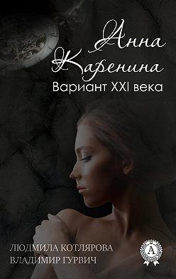 Владимир Гурвич - Анна Каренина. Вариант ХХІ века
