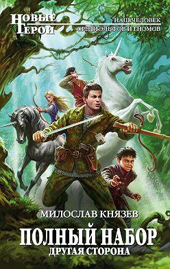 Милослав Князев - Другая сторона