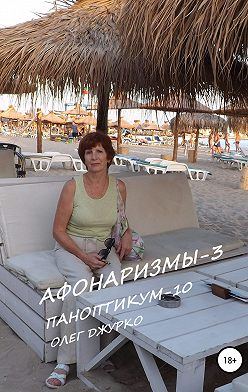 Олег Джурко - АФОНАРИЗМЫ-3 ПАНОПТИКУМ-10